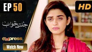Pakistani Drama   Jaltay Khwab - Episode 50   Express TV Dramas   Hira Soomro, Afraz Rasool