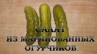 Рецепты салатов с фото.  #Салат из маринованных огурцов.