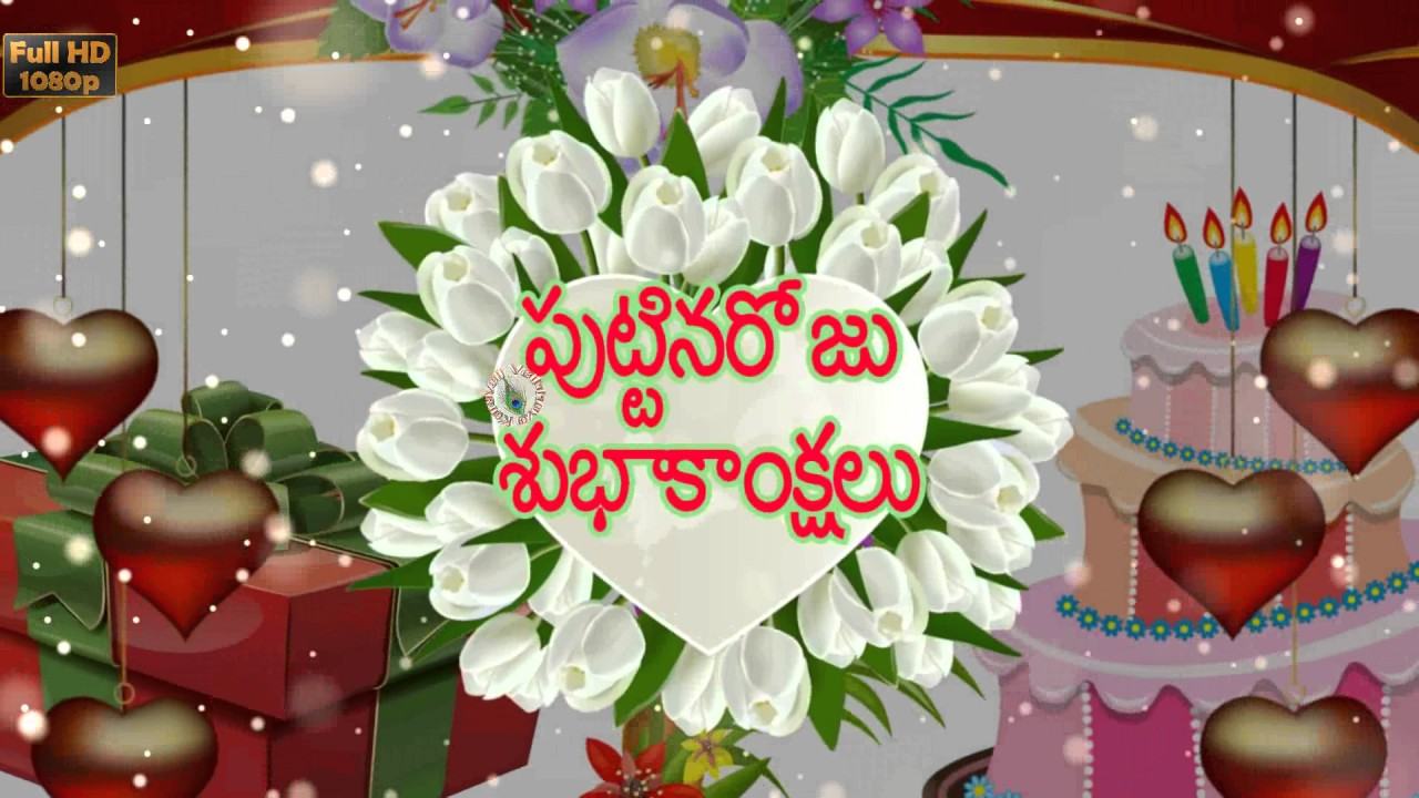 Birthday Wishes in Telugu, Greetings, Messages, Ecard, Animation, Latest  Happy Birthday Video