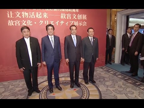 Chinese Premier, Japanese PM Visit Chinese Cultural Exhibition in Tokyo