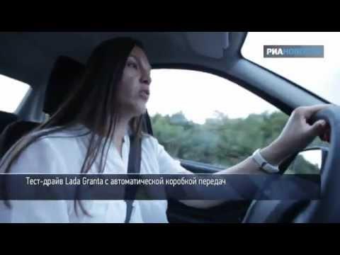 Тест-драйв Lada Granta с автоматической коробкой передач