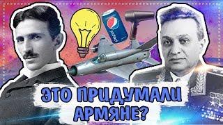 Download РУССКИЕ УГАДЫВАЮТ ИЗОБРЕТЕНИЯ  АРМЯН Mp3 and Videos