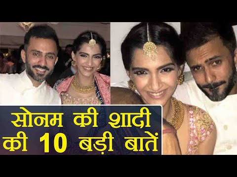 Sonam Kapoor Anand Ahuja Wedding: 10 IMPORTANT things you need to know! | FilmiBeat