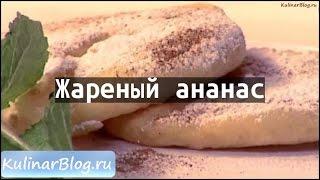 Рецепт Жареный ананас