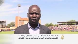 بدولة جنوب السودان المصارعة الحرة لترسيخ السلام