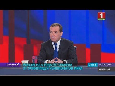 Россия на 4 года отстранена от олимпиад и чемпионатов мира. Панорама