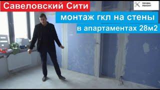 Рк Савеловський Сіті ремонт у квартирі 28 метрів