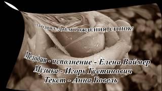 СЕГОДНЯ С ДНЁМ РОЖДЕНИЯ СЫНОК. Елена Ваймер