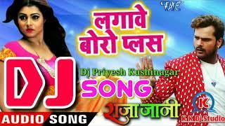 Khesari Lal New  Dj Remix Lagawe Boro Plus - Priyanka Singh - Bhojpuri Hit.mp3