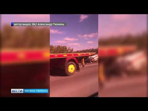 Два человека погибли в ДТП на трассе Тюмень – Ханты-Мансийск