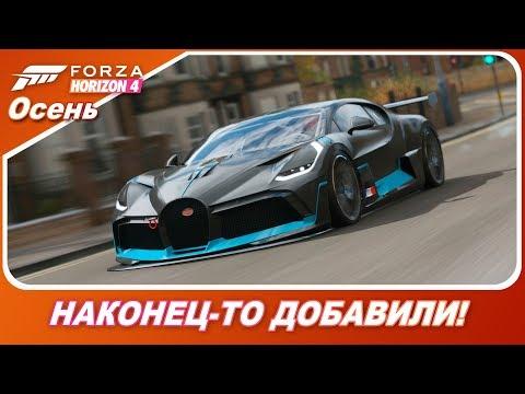 Forza Horizon 4 - Bugatti Divo наконец-то добралась!