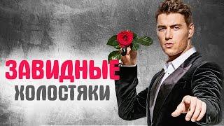 Звёздные холостяки. 6 российских женихов из шоу бизнеса