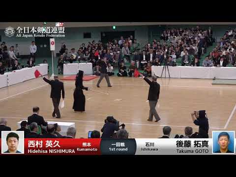 Hidehisa NISHIMURA MM- Takuma GOTO - 66th All Japan KENDO Championship - First round 5