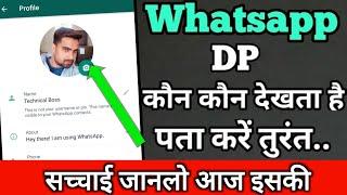 Whatsapp dp kon kon dekhta hai hakikat janlo aaj eski | Whatsapp DP Visitor Explain | technical boss