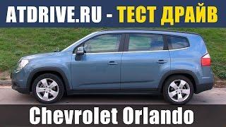 Chevrolet Orlando - Тест-драйв от ATDrive.ru