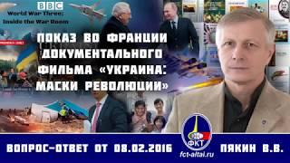 Валерий Пякин. Показ во Франции документального фильма «Украина: маски революции»