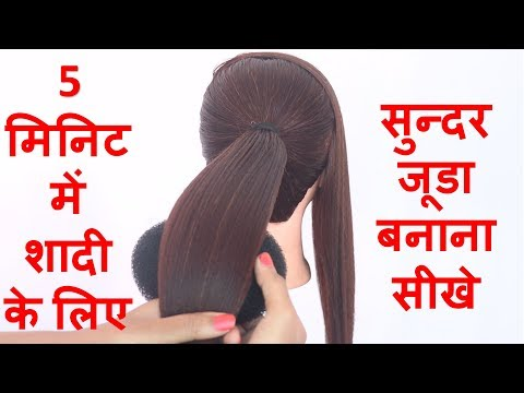 new-juda-hairstyle-in-5-minute-||-latest-hairstyle-||-hairstyle-for-gown-||-updo-hairstyle