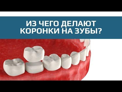 Протезирование зубов - виды и цены в Москве на установку