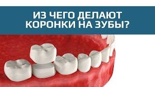 Зубные коронки. Разновидности зубных коронок