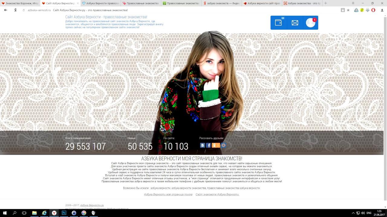 Православный сайт знакомств азбука любви бесплатный сайт секс знакомств с телефонами