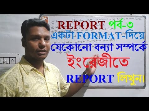how to write any flood report in english with one  format in bangla language [writing skill]