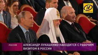 Президент Беларуси находится с рабочим визитом в Москве