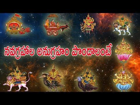 Navagraha Peeda hara stotras | గ్రహాల అనుగ్రహం కోసం పఠించాల్సిన స్తోత్రాలు