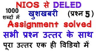NIOS D.EL.ED ASSIGNMENT SOLVED QUESTION WITH ANSWER COURSE 501|TMA/| How to SOLVE 501 course
