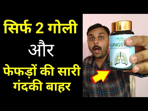 How To Cleanse Smoking Lungs | Lungs Pure |  Effective Lung Cleanse For Smokers