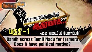 Nerpada Pesu 26-04-2017 Will ADMK factions merge? – Puthiya Thalaimurai tv Show – Bandh across Tamil Nadu for farmers