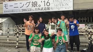 モーニング娘。'16の9期メンバー、鈴木香音ちゃんの卒業記念に関西ハロ...