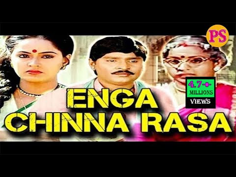 Enga Chinna Rasa |    |Tamil Latest Movie | Tamil HD Movies Collection