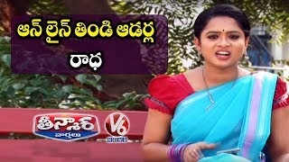 Teenmaar Radha About Public On Online Food Orders | Teenmaar News  Telugu News