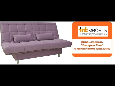 20 ноя 2017. Если вы решили купить диван, перед покупкой определитесь с его целью: хотите ли использовать его как место отдыха, для постоянного использования в. Диван клик-кляк. Раскладная конструкция «клик-кляк» — усовершенствованная версия «книжки» — «три-в-одном». Механизм дивана.