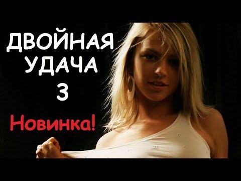 ДВОЙНАЯ УДАЧА 3, российская мелодрама, сериал о любви