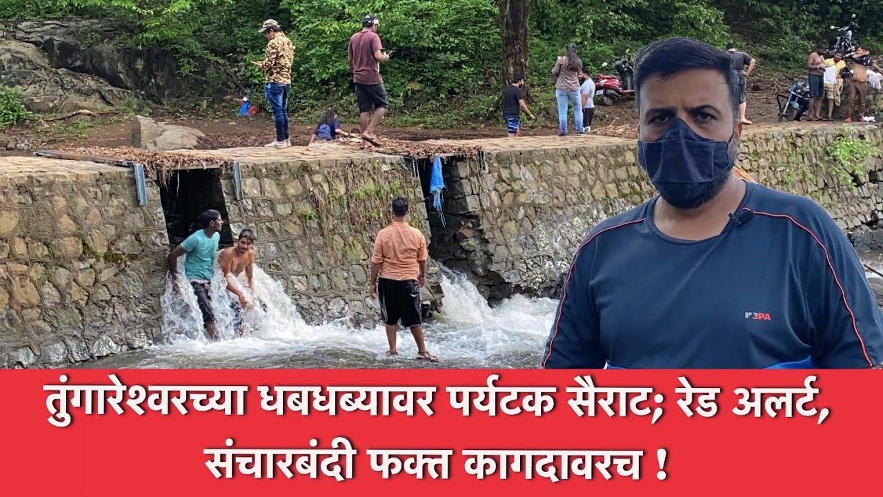 नियम तोडून हजारो पर्यटकांची तुंगारेश्वर धबधब्यावर पिकनिक, प्रशासनाचा कानाडोळा | Exclusive