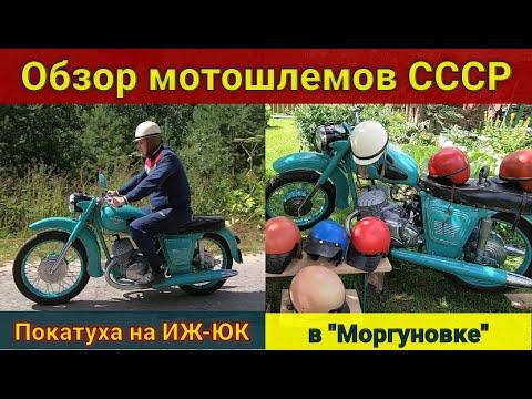 Мотошлема СССР .  Обзор-История .  Покатушки в