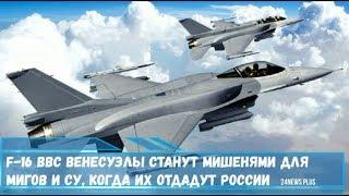 F-16 ВВС Венесуэлы станут мишенями для МиГов и Су, когда их отдадут России