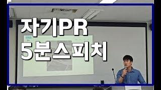 자기소개 5분 스피치 PT 영상