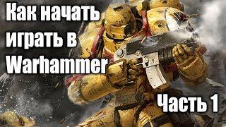 Как начать играть в Warhammer [Часть 1] Нужно ли Вам это и выбор игровой системы
