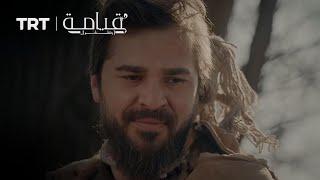 أرطغرل ينقذ عزيز حلب