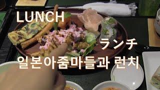 [Eng日韓字幕]Lunch ランチ 일본아줌마들과의 런치[#129]
