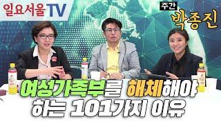 [주간 박종진2] #25 - 여성가족부를 해체해야 하는 101가지 이유  - 여명숙, 김소연