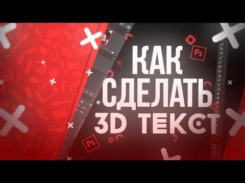 КАК СДЕЛАТЬ 3Д ТЕКСТ В ФОТОШОПЕ