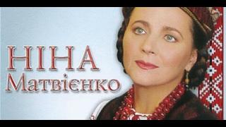🇺🇦 Українські народні пісні . Співає - Ніна Матвієнко . Топ. 4