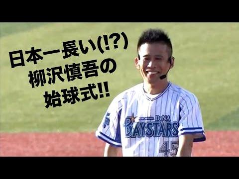 【柳沢慎吾】日本一長い(!?)始球式