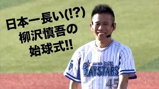 柳沢慎吾の日本一長い!?始球式