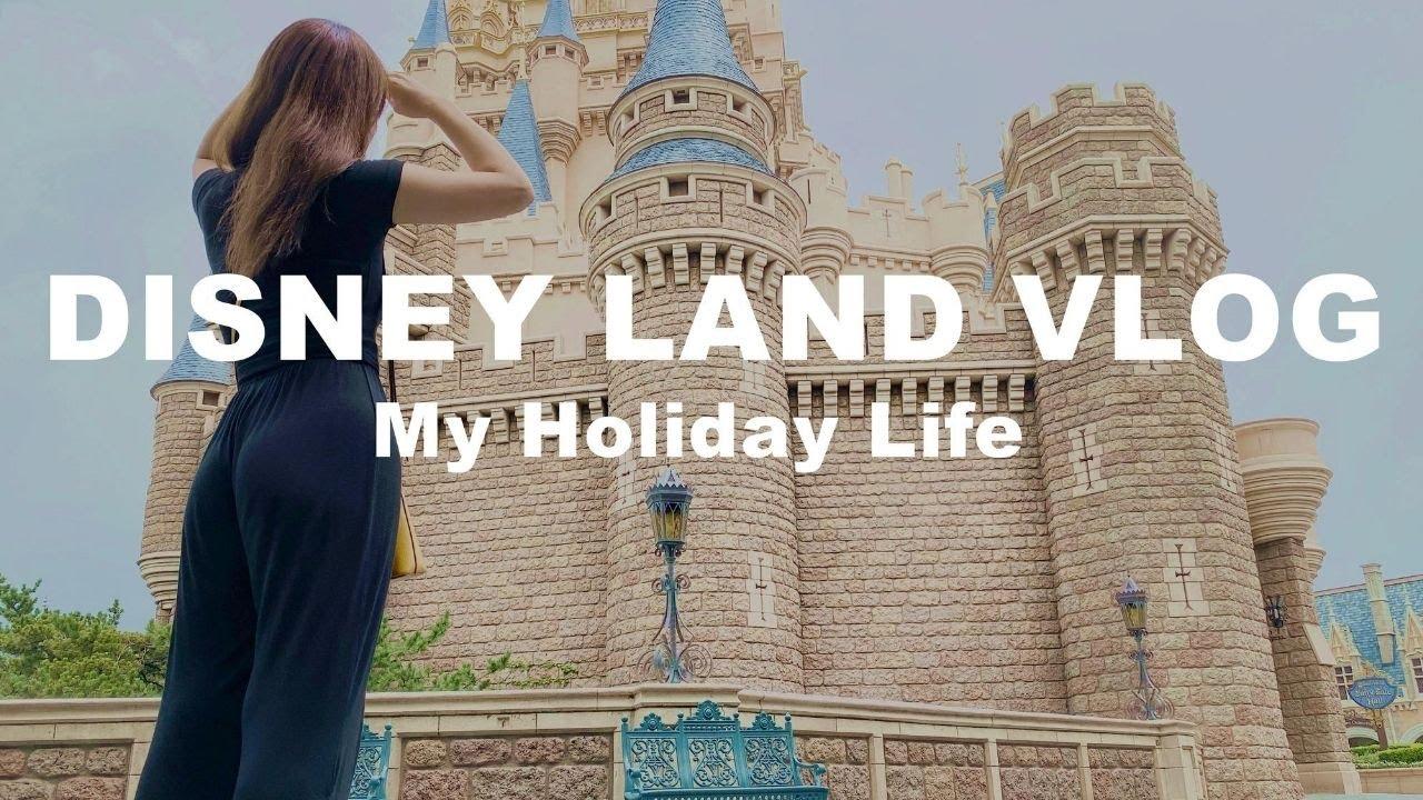 30代 社会人女子の休日 Vlog|再開!混雑してきたディズニーランドですが、まだまだ満喫できました