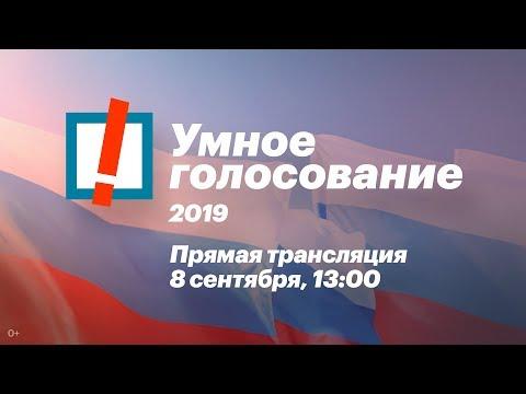 Умное голосование 2019. Прямая трансляция выборов 8 сентября