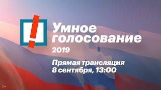 Фото Умное голосование 2019. Прямая трансляция выборов 8 сентября